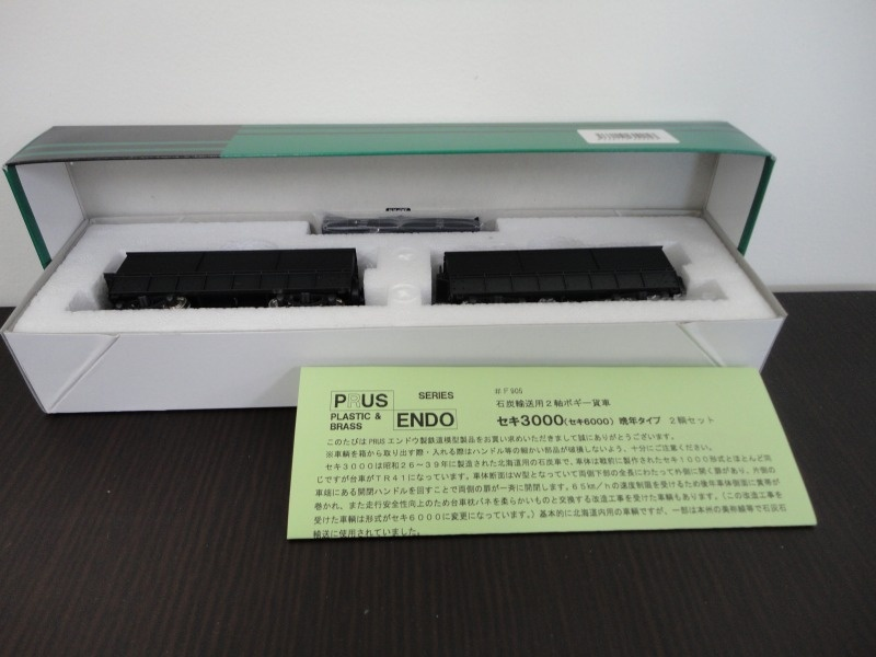 HO エンドウ セキ3000 晩年型 2輌セット  ※SOLD OUT